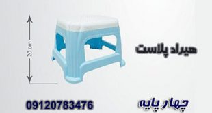 پخش چهارپایه پلاستیکی