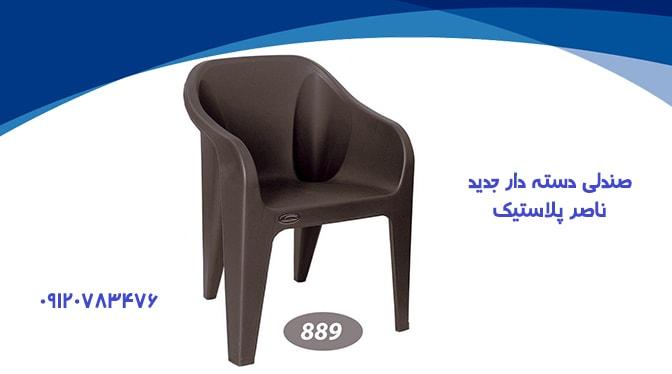 قیمت صندلی پلاستیک ناصر