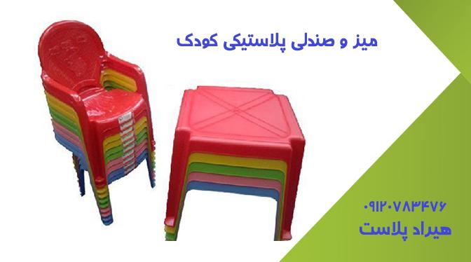 خرید میز و صندلی پلاستیکی کودک